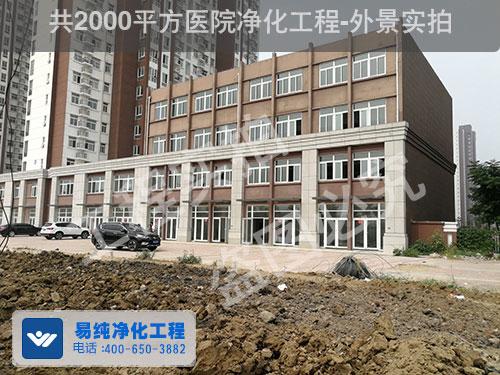 安徽某医院外景2000平方.jpg