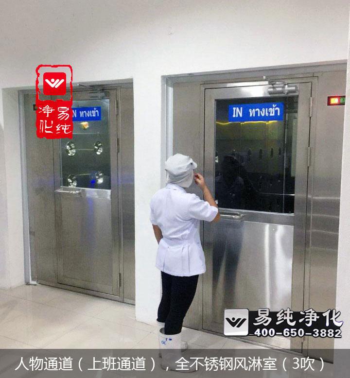 泰国泰维索尔制品有限公司HACCP认证净化厂房案例
